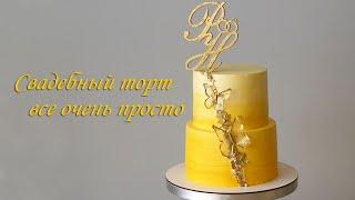 Свадебный Торт все очень просто Декор для торта