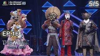 THE MASK PROJECT A | Truce Day พักรบ | EP.16 | 11 ต.ค. 61 [5/5]