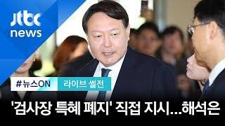 검찰총장 '검사장 전용차량 중단' 직접 지시…해석은? [라이브 썰전 H/L]