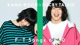 KANA-BOON(谷口鮪)×  ネクライトーキー(もっさ) -  ないものねだり / THE FIRST TAKE