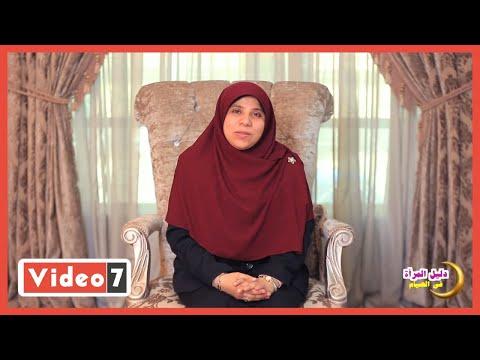 دليل المرأة فى رمضان.. هل قيام المرأة بأعمال المنزل في نهار رمضان له اجر وثواب