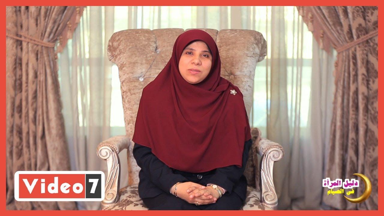 دليل المرأة فى رمضان.. هل قيام المرأة بأعمال المنزل في نهار رمضان له اجر وثواب  - 14:59-2021 / 4 / 27
