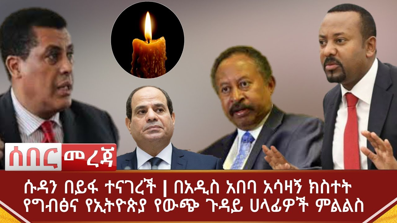 Abel Birhanu Daily Ethiopian News January 1, 2021