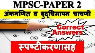 CSAT सर्व प्रश्न | MPSC 2019 | राज्यसेवा पेपर 2 | questions with explanation | MPSC Answer Key