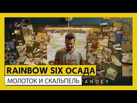 RAINBOW SIX ОСАДА- МОЛОТОК И СКАЛЬПЕЛЬ (Короткометражный фильм)