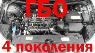 Газовое оборудование на авто.Звук мотора на газе и на бензине(Установка газового оборудования на автомобиль (kia rio 3).В данном видео рассказано абсолютно все.Итальянское..., 2016-02-08T10:45:26.000Z)