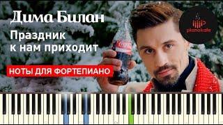 Дима Билан — Праздник к нам приходит НОТЫ & MIDI | КАРАОКЕ | PIANO COVER