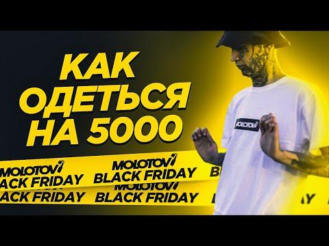 Как одеться на 5000₽ ? | Black Friday Edition | Molotov BRND