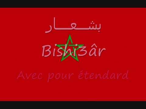 Hymne National Marocain: Arabe + Transcription + Traduction en français