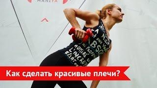 видео упражнения для трицепса для женщин