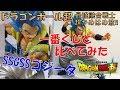 DB 映画ブロリー ドラゴンボール超 最強融合戦士 ゴジータ 超かめはめ波!! やっぱり欲しくなるw(開封!紹介!)一番くじと比較