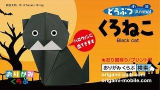 折り紙 Origami・くろねこ Black cat