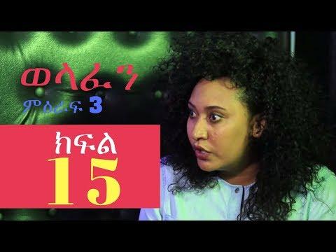 Welafen Drama Season 3 Part 15 - Ethiopian Drama