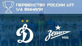 'Динамо' 2001 г.р. - 'Зенит'
