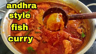Andhra Fish Curry | Andhra Chepala pulusu | Spicy Fish Curry Recipe In Tamil