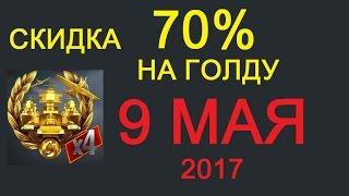 Акции WoT: Скидка на золото 70% от WG только до 15 МАЯ 2017!!!