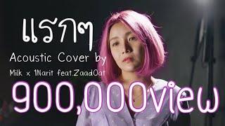 แรกๆ -TOKTAK ACE Cover by Milk x 1Narit feat.ZaadOat