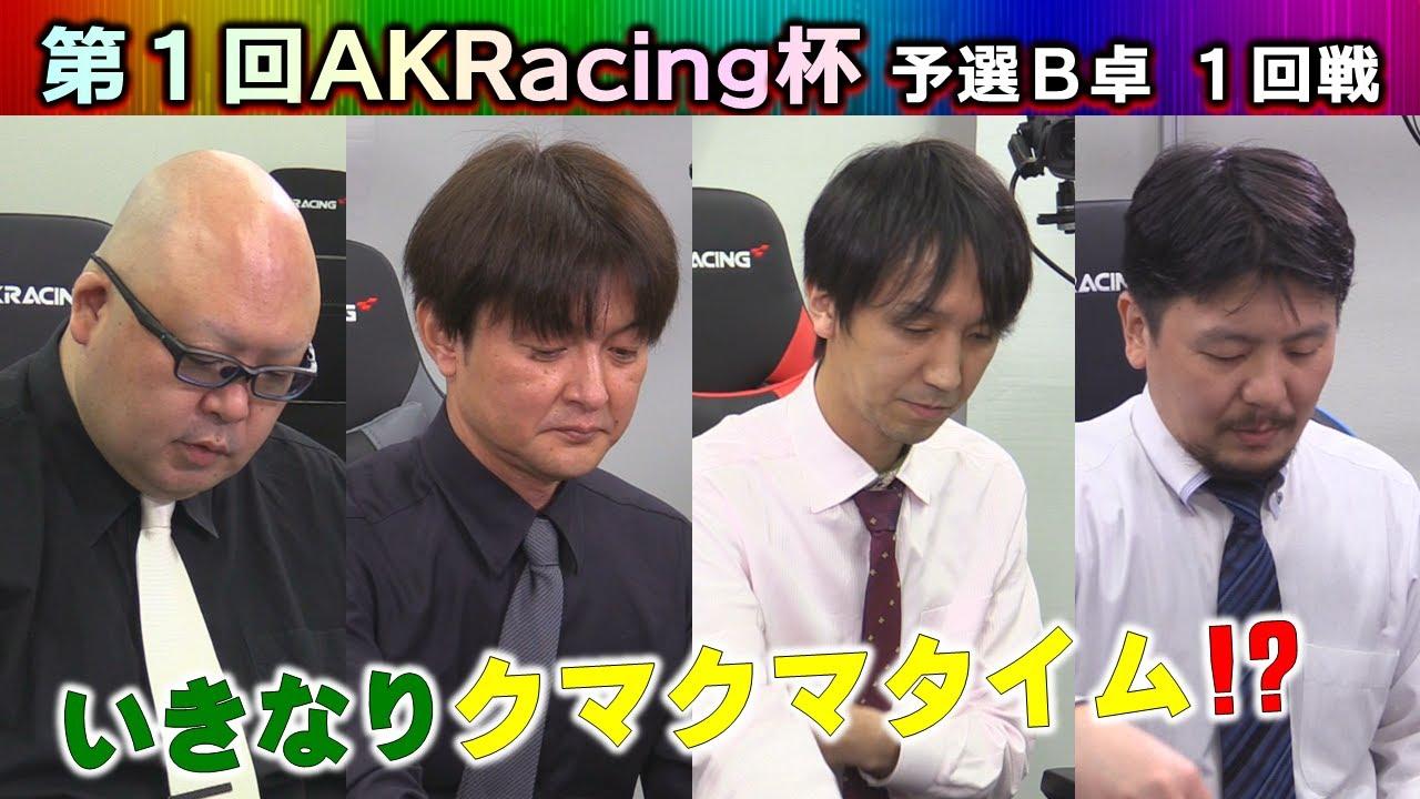 【麻雀】2021AKRacing杯予選B卓1回戦