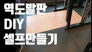 우드킴DIY 역도발판 만들기  일반합판 사용  서울손님…