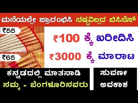 ತಿಂಗಳಿಗೆ 1 ಲಕ್ಷ ಗ್ಯಾರಂಟಿ- ಮೋಸ ಇಲ್ಲ | Small Business Idea In Kannada | Dhan Laxmi International