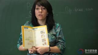 1 уровень (Вводный урок - 5 часть) ВИДЕОУРОКИ КОРЕЙСКОГО ЯЗЫКА