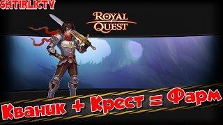 Royal Quest - Кваник + Крест = Фарм