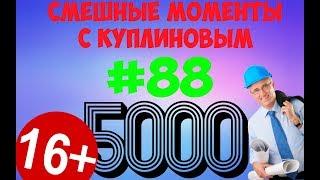 СМЕШНЫЕ МОМЕНТЫ С КУПЛИНОВЫМ #88 - ЭТО УСПЕХ!!!