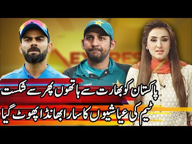 India triumph as Pakistan go down without a fight | Express Experts 17 June 2019 | Express News