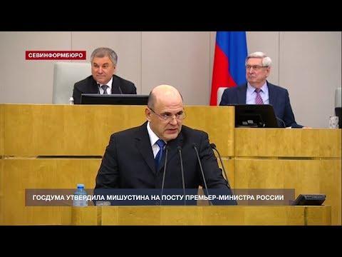 НТС Севастополь: Госдума утвердила Мишустина на посту премьер-министра России