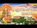Yadadri - Sri Lakshmi Narasimha Swamy songs Jukebox | Narasimha Swamy Devotional Songs in Telugu
