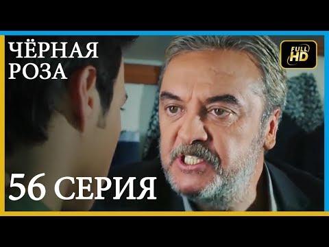 Чёрная роза 56 серия (Русский субтитр)