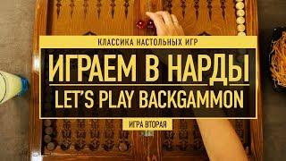 Классика настольных игр: ИГРАЕМ В НАРДЫ! (часть вторая) // Let's Play BACKGAMMON