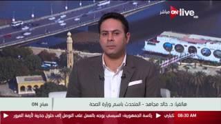 «الصحة»: مصر «رائدة في السياحة العلاجية»