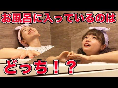 【対決】本当にお風呂に入っているのはどっち!?演技力対決やってみた!