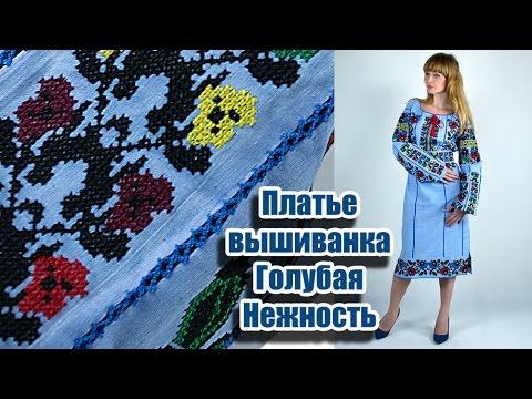 Платье вышиванка Голубая Нежность