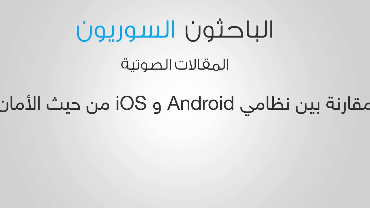 مقارنة بين نظامي Android و iOS من حيث الأمان