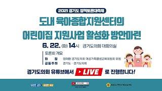 2021 경기도 정책토론대축제 - 도내 육아종합지원센터의 어린이집 지원사업 활성화 방안마련 6. 22(화) 14:00