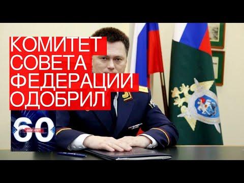 Комитет Совета Федерации одобрил освобождение Ю. Чайки сдолжности генерального прокурора РФ