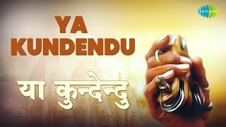 Ya Kundendu with lyrics   या कुन्देन्दु   Suresh Wadkar   देवी सरस्वती
