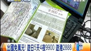 [東森新聞HD]萬元有找有條件!   東京行5天 只2夜住宿