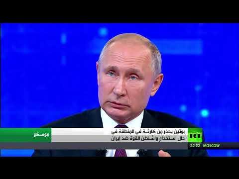 بوتين يحذر واشنطن من عواقب ضرب إيران  - نشر قبل 2 ساعة