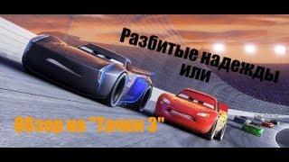 """Обзор мультфильма """"Тачки 3"""""""