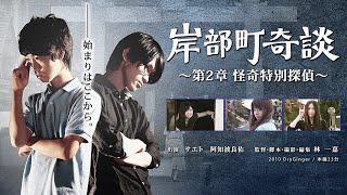 岸部町奇談 第2章 怪奇特別探偵』2010年制作 / 33分 林一嘉 監督作品 出...