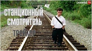 Станционный смотритель (2003) Русский Трейлер | The Station Agent Trailer