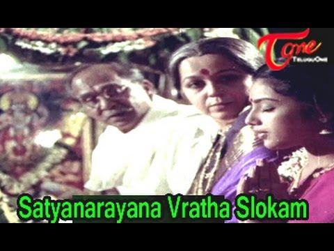 Seetharamaiah Gari Manavaralu Movie Songs | Satyanarayana Vratha Slokam Song | ANR | Meena