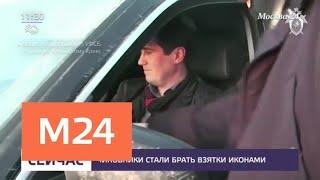 Смотреть видео В Алтайском крае появился новый вид взяток - Москва 24 онлайн