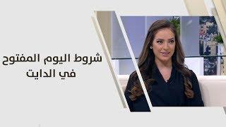 شروط اليوم المفتوح في الدايت - رند الديسي