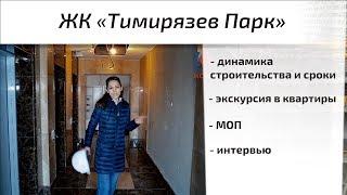 Второй обзор ЖК Тимирязев Парк. Динамика строительства, квартиры, интервью. Квартирный Контроль