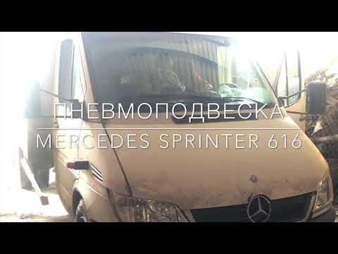Пневмоподвеска на Mercedes Sprinter 616 (передок)