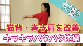 猫背・巻き肩改善体操 さとう式リンパケア thumbnail